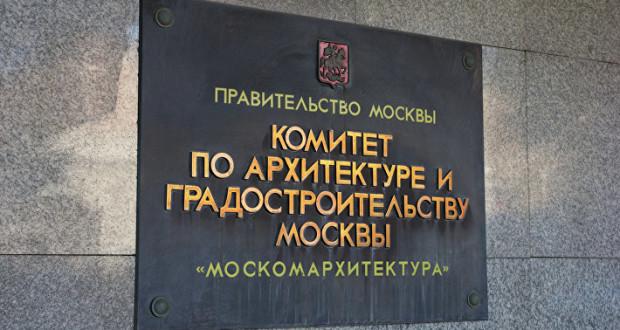 Москомархитектура опубликовала правила размещения вывесок еще для четырех улиц