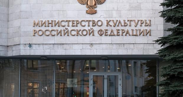 Минкультуры готово сотрудничать с Центром Рерихов при выполнении условий министерства